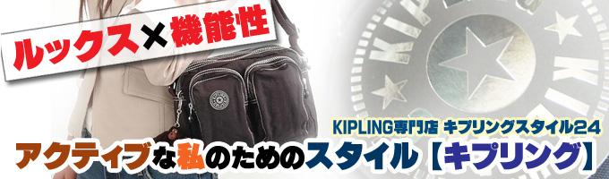 通販KIPLING専門店キプリングスタイル24 ルックス×機能性!アクティブな私のためのスタイル、キプリング