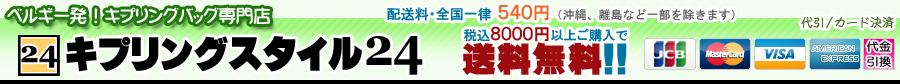 【通販 KIPLING 専門店】キプリングスタイル24